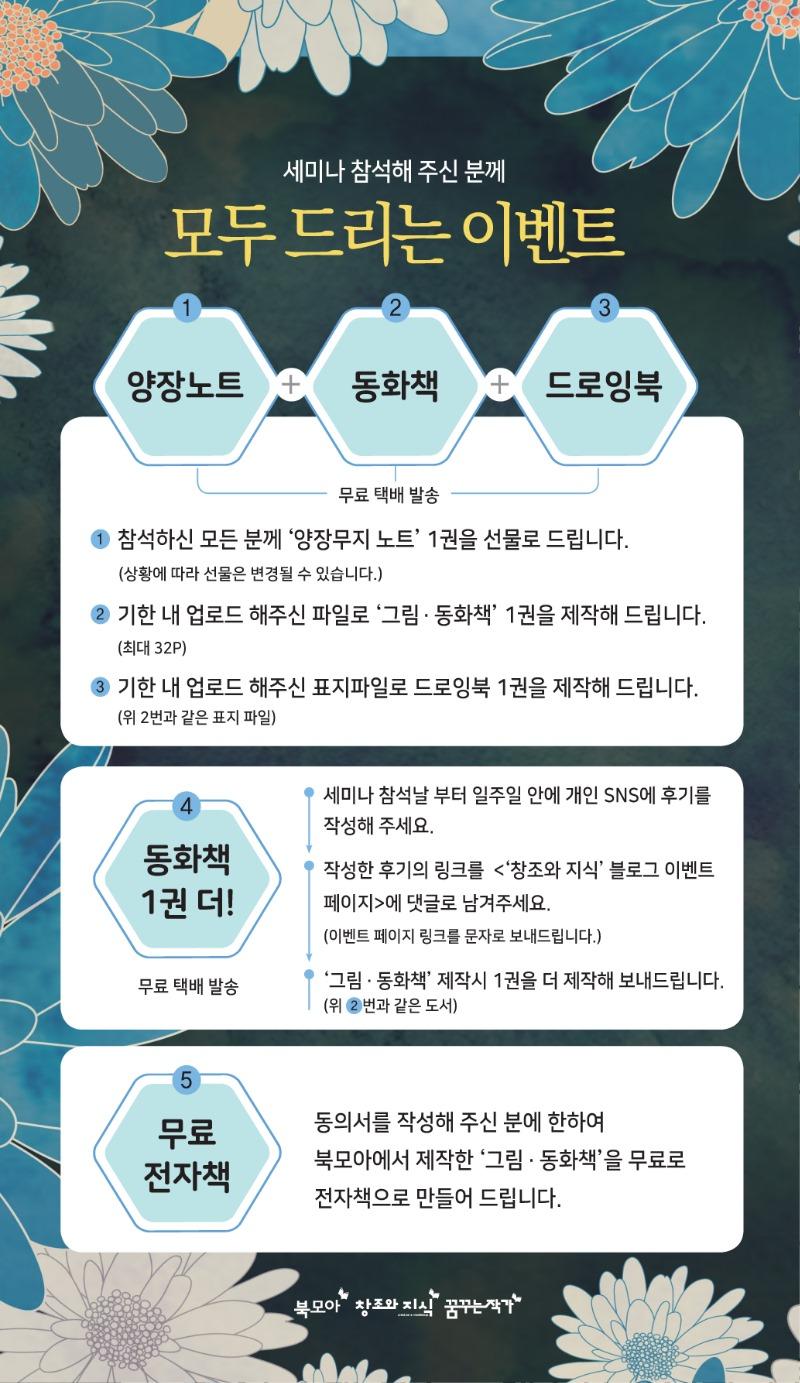 이벤트-수정-드로잉북.jpg