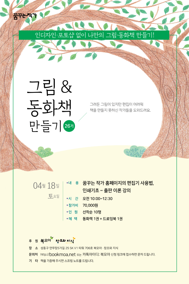 26기-포스터-0418-01.png