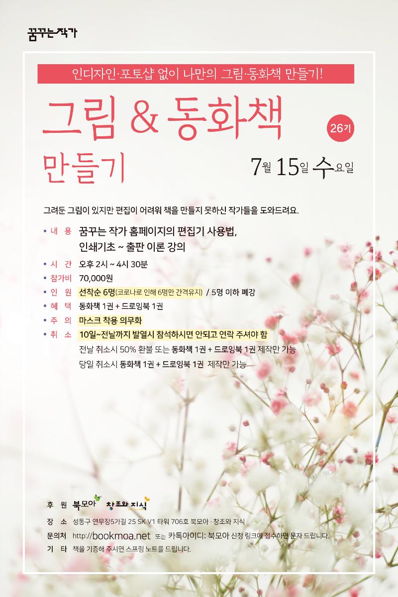 126기-포스터-0715용-02차.png