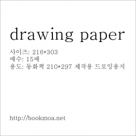 drawing paper 216*303