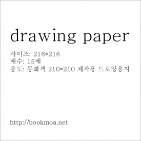 drawing paper 216*216