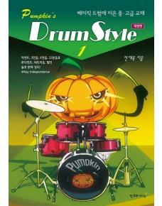 펌킨스 드럼 스타일. 1